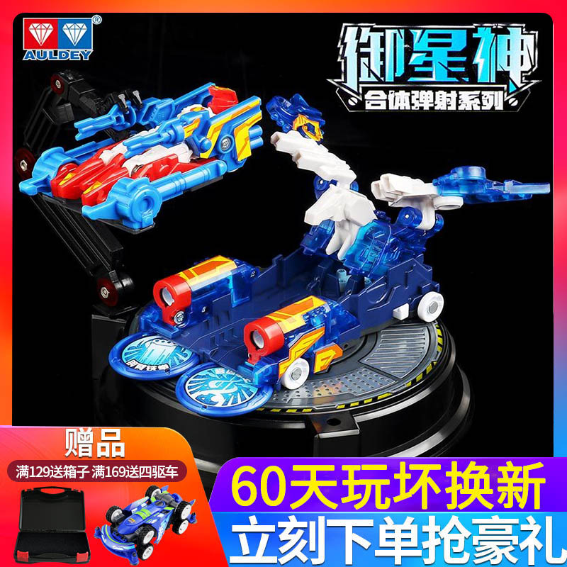 Blowout flying car genuine 3 toys violent deformation 1 complete set 3 4 generations boy 2 Purgatory Royal Star God