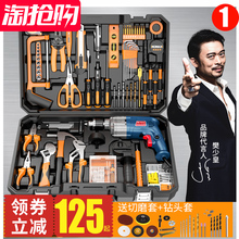Comax home kit set hardware multi-function combination repair electrician special tools electric Germany