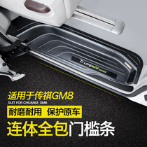 Dedicated to the transmission GM8 welcome pedal sill bar Legendary GM8 modified decorative pedal stainless steel rear guard