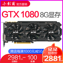 Shenzhou xiaoying bully Dragon GTX1080 8G desktop graphics brand new computer game independent graphics card eating chicken graphics card