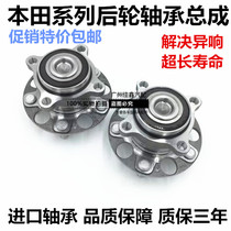 Suitable for Honda Odyssey rear Wheel bearing Wendy Accord wheel bearing fit front axle CRV