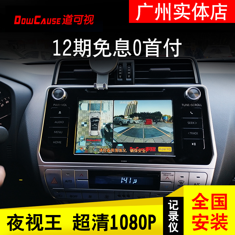 Dao visual Toyota Highlander Prado Camry overbearing 360 & deg; degree panoramic reversing image night vision king