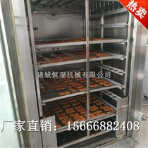 Red intestine meat products drying fumigation equipment hot selling sausage drying furnace bacon sausage drying fumigation Machine