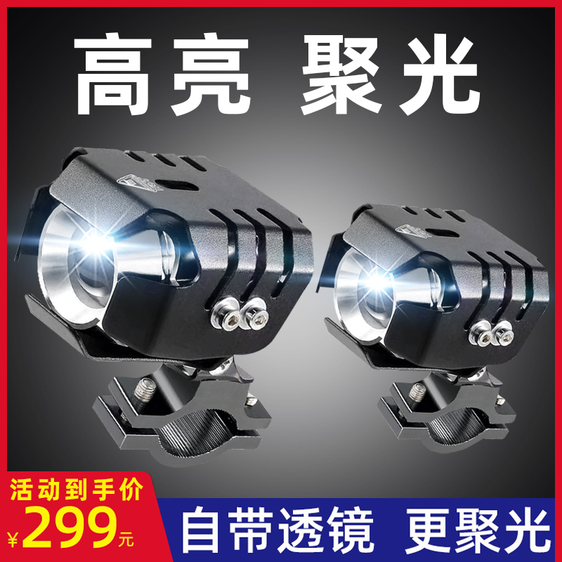 With lens highlighted spotlight motorcycle led spotlight locomotive bright light paving lights open flash auxiliary lamp modification