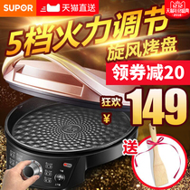 Suber Electric Cake Home double-sided heating pancake artifact Pot pancake Pot Cookie File New model to deepen the fully automatic