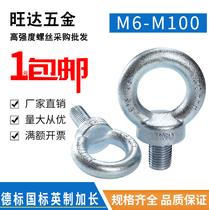 GB German standard mould ring screw bolt inch Lifting lengthening GB825 850 8 12M10M16