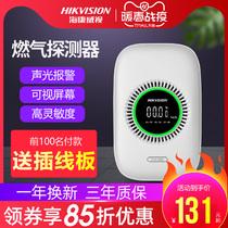 Hikvision газовая сигнализация главная кухня утечка природного газа интеллектуальный детектор горючего газа