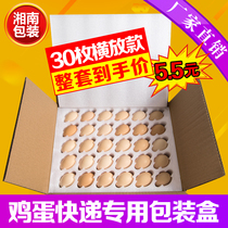 30 pieces of 60-packed 託 box delivery shock-proof packaging pearl cotton anti-fall duck egg foam box