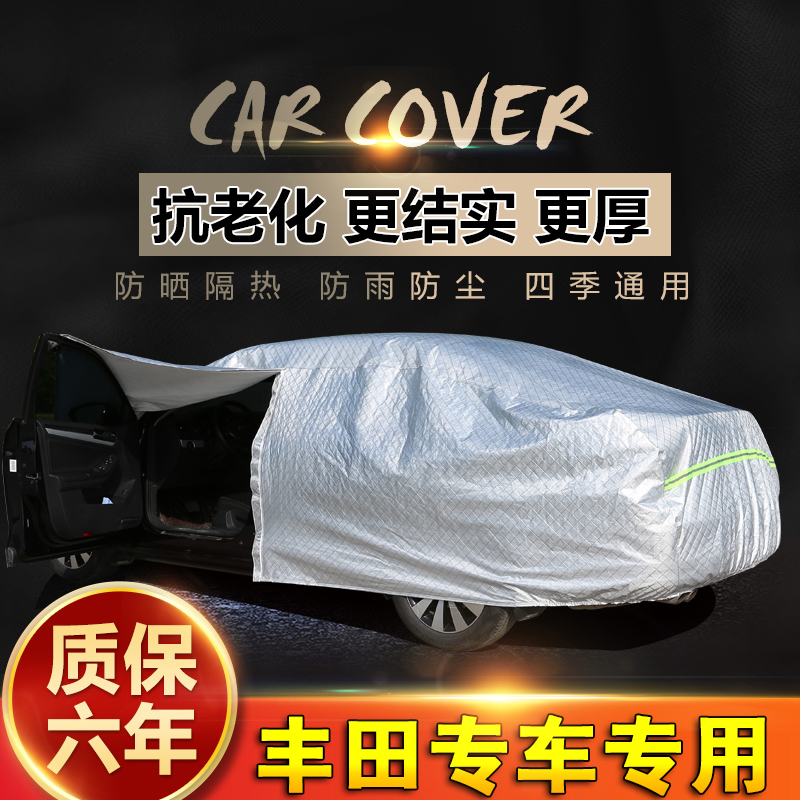 Car cover for camry, Toyota new Camry rav4 Rong put on the carola Lai Ling Weichi Highlander car cover car sunscreen rain special Toyota