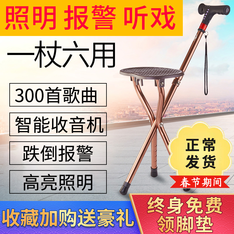 Crutches elderly bench multi-functional can be seated with lights anti-slip crutches cane intelligent 扙 chairs for both use