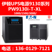 UPS power supply from the best shopping agent yoycart com