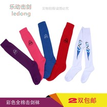 Fencing equipment Adult Children color Fencing socks All cotton material wearing comfortable fencing competition with fencing socks