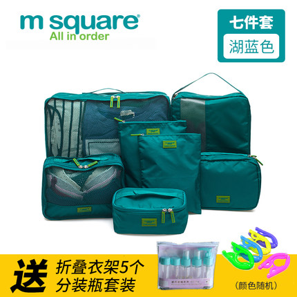 M square receives seven sets of travel clothes, packages, luggage, pull-rod boxes, seven pieces and five packages