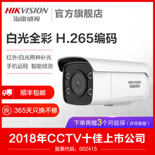 Hikvision camera 2 / 4 million home outdoor remote HD night vision network monitor with mobile phone