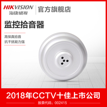 Hikvision pickups monitor pickup noise reduction omnidirectional recording audio monitoring need to be equipped with power supply