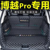Подходит для 2020 Geely Bo Yue pro ствол коврик все в окружении нового Bo Yue специальные модифицированные декоративные коврик хвостовой коробки.
