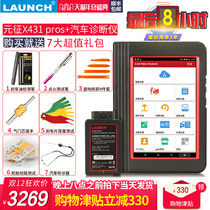 Yuanzheng x431pros+ Automobile Diagnostic instrument x431pros+8 inch of the same car computer fault detector