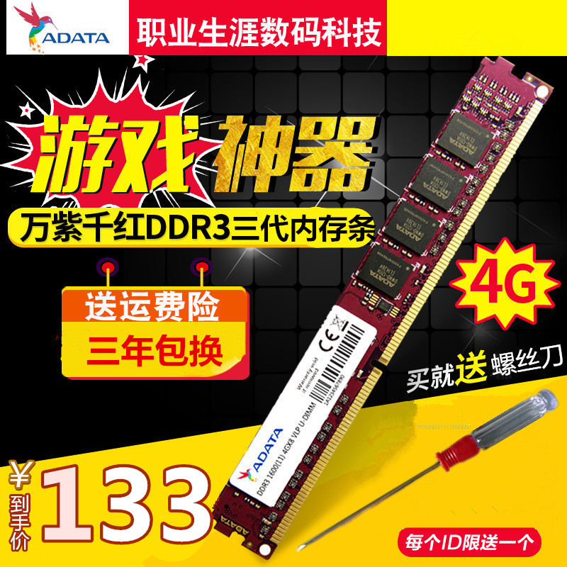 Ddr3 1600, AData/威刚4g 万紫千红4GB DDR3 1600 desktop memory stick computer game memory