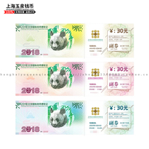 2018 Beijing International Coin Expo Ticket Collection 3rd set of the pair