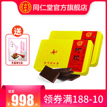 Tong Ren Tang flagship store official website Tong Ren Tang donkey-hide gelatin 250g Qi and blood gelatin cake solid yuan cream gelatin tablets