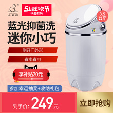 Duckling XPB35-Q3588 Mini Washing Machine Mini Infant Underwear Semi-automatic Washing Unit
