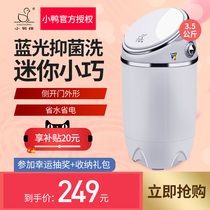 Duck brand XPB35-Q3588 mini washing machine small baby children home semi-automatic with elution