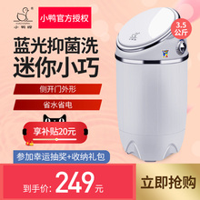 Duckling XPB35-Q3588 Mini Washing Machine