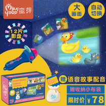 miniyard man shoots children early education projector fairy tale machine flashlight baby puzzle learning toys