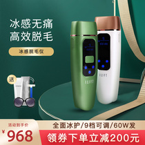 ILIFT freezing de-hair removal instrument home lady body private hair removal artifact permanent laser de-hair remover