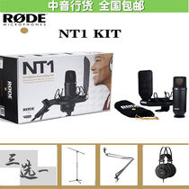 Rode rod NT1 Kit recording capacitor Wheat studio microphone Nt1kit Mike Live anchor microphone