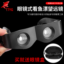 Fishing telescope high-definition night vision to see drifter fishing special to see far-off specialist industry glasses