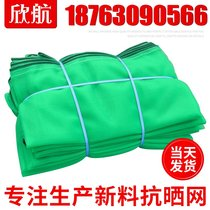 Safety net Protection Network construction site fire retardant mesh household nylon dust mesh cover soil mesh