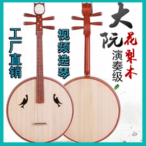 Professional Pear wood Big Ruan hardwood Daring Beginners high-Ranchen national musical Instruments factory direct sales