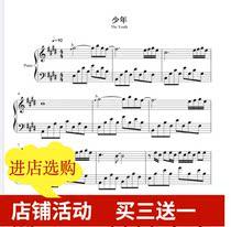 Teen Dream Ran Solo Piano Score Five-Line Spectrum Shake Sound Hot Song HD