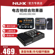 NUX Little Angel Electric Guitar Effector MG100 200 300 Professional Digital Synthesis Drum Machine Integrated Effector