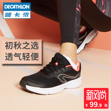 Decathlon flagship store official running shoes lady autumn winter portable genuine shock absorbing running shoes RUN AW