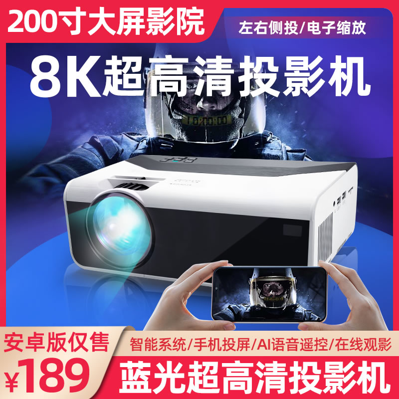 Projector mobile phone all-in-one home HD laser 1080p3D projector small wall cast portable mini projector smart wifi home theater mini bedroom screenless TV