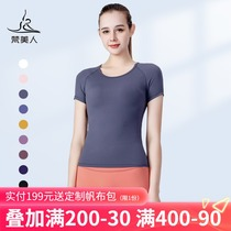 The new spring and summer stretch breathable fitness T-shirt for women is a professional nude yoga dress top