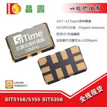 SiTime 10MHz 温补晶振 SIT5156 5155 SIT5356 0.1~2.5ppm