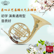 US myh-3100 type horn instrument drop B Tune 3 key single row French musical instrument Beginner test class horn