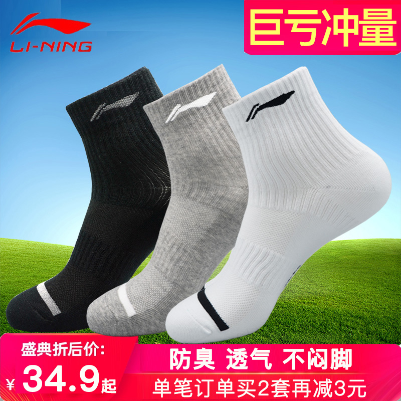 Li Ning socks mens and womens spring and summer thin anti-smelling cotton socks thickened mid-barrel basketball sports socks sweat-sucking running socks