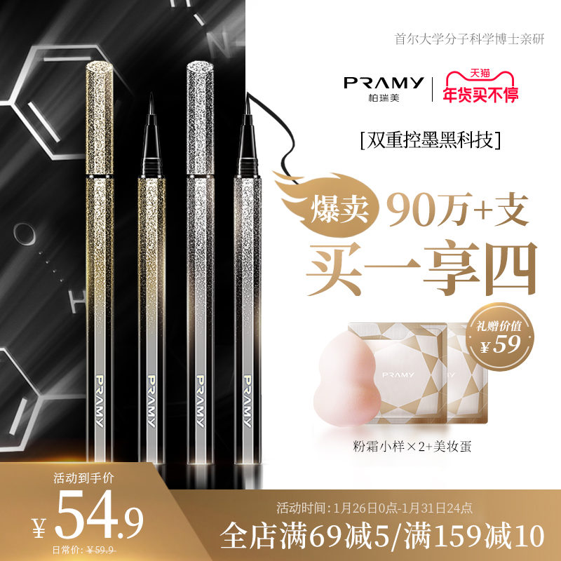 PRAMY Berry eyeliner does not faint stain waterproof anti-sweat long-lasting color eyeliner is extremely thin black brown
