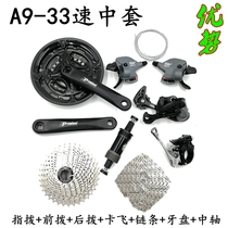 33-speed variable speed kit 11 transmission climber refers to dial forward and then dial the big tooth plate Fly oil brake bike variable speed