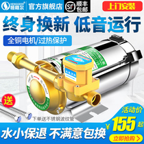 Household fully automatic tap water booster water heater mute small water pump pipe 220v stainless steel pressurized pump