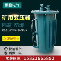 Three-phase mine explosion-proof transformer 1140V to 660V to 380V 220V 127V isolation KSG-4KW10KVA