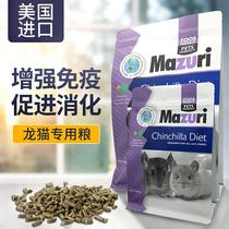 Shelf life April 29 2021 Packaging upgrade Mazurion cat food 5 pounds in 5M4M