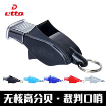 Etto British Nuclear-free high-frequency whistle outdoor sports basketball football training competition Referee Dolphin whistle
