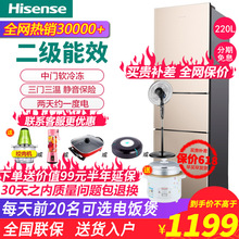 Refrigerator Three-door Household Energy-saving Mute Hisense/Hisense BCD-220D/Q Small Three-door Refrigerator