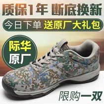 Genuine new 07a camouflage running shoes mens camouflage shoes men 07a Camouflage shoes running shoes emancipation shoes womens army shoes