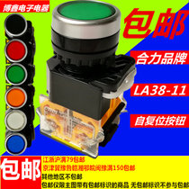 Packaging LA38-11BN Self-reset Button Switch Start-up Push-button LA38-11 Self-locking Button